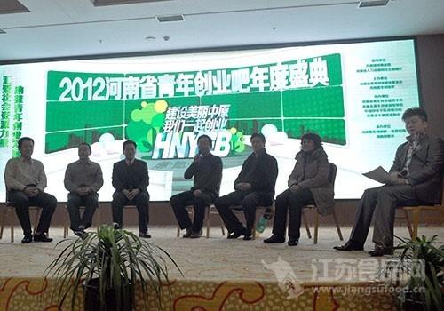 2012年河南青年创业吧年度盛典