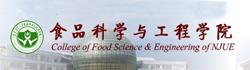 南京财经大学食品科学与工程学院