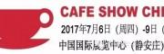 2017第五届中国国际咖啡展-北京